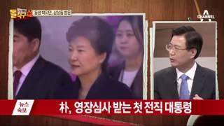 Download 박근혜 측, 포토라인 안 서려다… Video