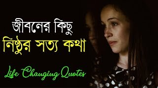 Download জীবনের কিছু কঠিন সত্য কথা || Life Changing Quotes in Bangla || How to success || Success Quotes Video