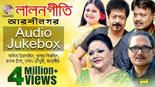 Download Arshinagar - Lalon Geeti লালনগীতি | Sabina Yasmin, Konok Chapa, Tapan Chowdhuri | Audio Album Video