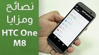 Download نصائح و مزايا خفية لمستخدمي HTC One M8 Video