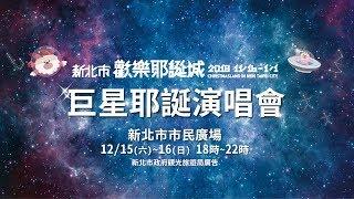 Download 20181215新北市歡樂耶誕城巨星耶誕演唱會(360度環景) Video