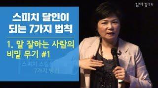 Download 말 잘하는 사람의 비밀 무기 #1 - 김미경의 스피치 달인이 되는 7가지 법칙 Video