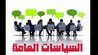 Download السياسات العامة الخصائص و المفهوم Video
