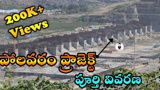 Download polavaram project explained ◆పోలవరం ప్రాజెక్ట్ Video