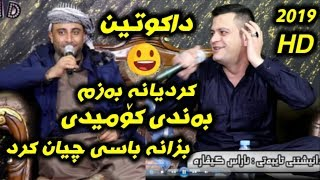 Download Amanj Yaxi U Safay Sharifi 2019 Track 4 Danishtni Aras Givara Video