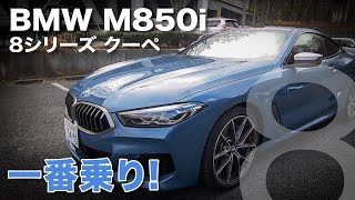 Download BMW M850i xDrive 8シリーズ クーペ 乗り味 機能をチェック E-CarLife with YASUTAKA GOMI 五味やすたか Video