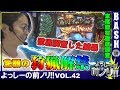 Download 【モンハン月下】よっしーの前ノリ!! vol.42《新!ガーデン八潮》 [BASHtv][パチスロ][スロット] Video