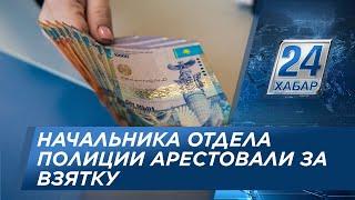 Download В Кызылорде за взятку арестован начальник отдела полиции Video