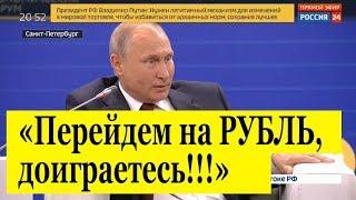 Download Путин ПРИПУГНУЛ американцев предложением перейти на РАСЧЁТЫ в рублях Video