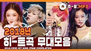 Download ★다시 보는 2018년 히트곡 무대 모음★ ㅣ 2018 KPOP HIT SONG STAGE Compilation Video