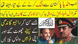 Download A Proud Incident From General Zia-ul-Haq's Life Video
