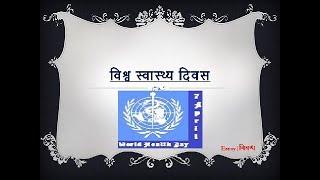 Download 'World Health Day: 7 April' in Hindi | 'विश्व स्वास्थ्य दिवस' पर निबंध Video
