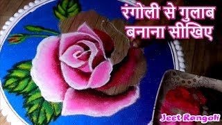 Download रंगोली से गुलाब के फुल बनाना सीखे। How to make rose step by step with voice demonstration. Video