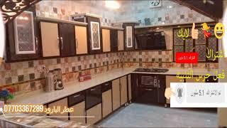 Download مطابخ المنيوم وديكورات مطابخ حديث 2018 2019 اخر الموديلات الحديثه Video
