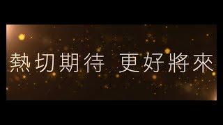 Download 熱切期待•更好將來 (2018) Video