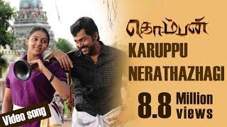 Download Karuppu Nerathazhagi - Komban | Official Video Song | Karthi, Lakshmi Menon | G.V. Prakash Kumar Video