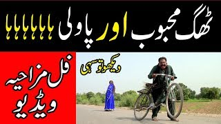 Download Taagg Mahboob Our Pawli Full Mazahiya Funny Video You TV Video