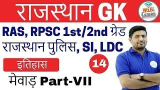 Download 8:00 PM Rajasthan GK by Praveen Sir | History Day-14 | मेवाड़ Part-VII Video