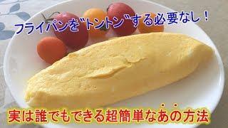 """Download 高級ホテルの朝食みたいなオムレツが""""卵焼き""""よりも簡単にできる料理方法 Video"""