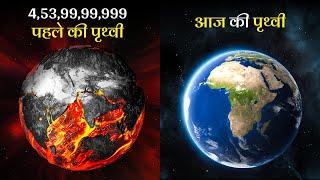 Download पृथ्वी का जन्म कैसे हुआ और चाँद कहाँ से आया जानकर हैरान रह जाओगे | How Was The Earth Formed ? Video