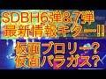 Download 【SDBH6弾&7弾最新情報】仮面ブロリー?仮面パラガス? SDBH スーパードラゴンボールヒーローズ SDBH6弾最新情報 SDBH7弾最新情報 Video