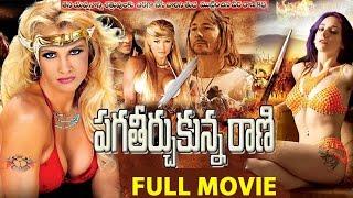 Download Ariana's Quest (Jigarbaaz Hasinaa ) English Dubbed Telugu Movie    Latest Telugu Movies 2016 Video