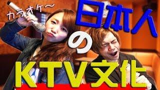 Download 和日本人去唱KTV不能不知道的3件事 【教えてにほん!】#31 Video