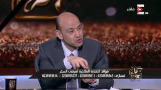 Download كل يوم - فوائد التغذية العلاجية لمرضى السكر .. د. رحاب عبدالمجيد Video