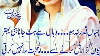 Download Best Urdu Shayari / Best ever Urdu poetry /2 Line best sad poetry / Sad Rehan Shayari /Nice poetry Video