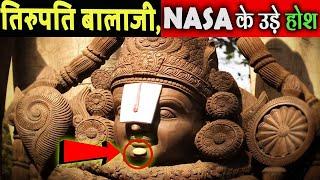 Download तिरुपति बालाजी के ये रहस्य,NASA के वैज्ञानिक भी नहीं सुलझा पाए || 11 Miracles of Tirupati Balaji Video