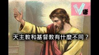 Download 《懶人包》天主教和基督教有什麼不同?【V唐】 Video