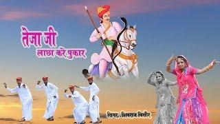 Download तेजाजी लाछा करे पुकार - आशा प्रजापत का बहुत प्यारा सांग - Latest Rajasthani DJ Song 2018 - HD Video Video