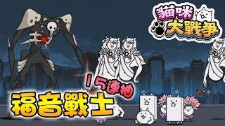 Download 筱瑀Yui『貓咪大戰爭』 EVA活動# 我...我還想抽(剁手 ∥ 手機遊戲 Video