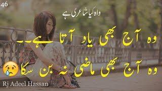 Download best urdu poetry|2 line urdu breakup poetry|Adeel hassan|2 line sad shayri|heart broken poetry| Video