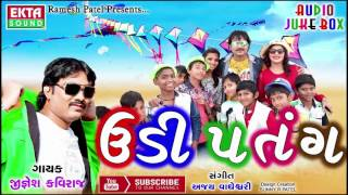 Download Udi Patang | Jignesh Kaviraj | KITE FESTIVAL 2017 Song | Gujarati Audio Song | EKTA SOUND Video