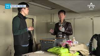 Download [더하는뉴스]생존배낭 있으면 유비무환? Video