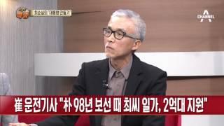 """Download 최순실 운전기사 """"최순실, 박근혜 국회 입성에 조직적 지원"""" Video"""