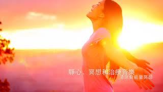 Download 清除負能量冥想-靜心,冥想和治療音樂2小時 Nature Music, Meditation Music, soothing music, Spa music, Relax Music Video