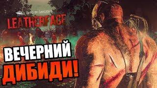 Download Dead by Daylight — ВЕЧЕРНИЙ ДиБиДи! Video