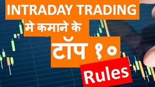 Download Intraday Trading - 10 Day Trading Rules i follow for consistent Profits | Stock Hindi Video