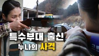Download 특전사707전역자의클레이사격/캠핑/Survival skills/Bushcraft/Camping/Outdoor/Pistol shooting/배그/Battlegrounds/배틀그라운드 Video