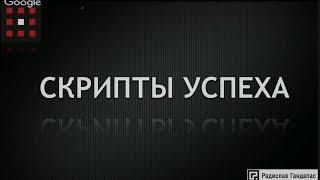 Download ″Скрипты успеха″ - вебинар Радислава Гандапаса Video