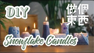 Download DIY Snowflake Candles【冰花蜡烛】:Make Your Room Nice and Cozy! Video