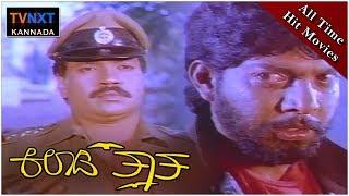 Download Kiladi Thatha || Full Length Kannada Movie || Tiger Prabhakar || C R Simha || Thara || TVNXT Kannada Video