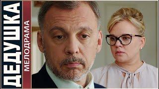 Download Дедушка (2016). Мелодрама, Хит. 📽 Video