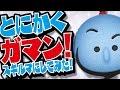 Download 【ツムツム】とにかくガマン!!ジーニー スキルレベル6(スキルMAX)1000万スコア獲得!【Seiji@きたくぶ】 Video