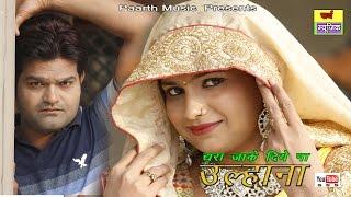 Download ✓new latest haryanvi dj hits song 2017 || ulhana ||उलहाना || pradeep sonu || alka sharma ||tr music Video