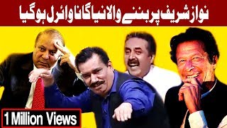 Download NA 120 - Nawaz Sharif Par Naya Song Ban Gaya - Nasir Chinyoti Version - Khabardar with Aftab Iqbal Video