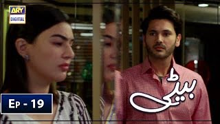 Download Beti Episode 19 - 12th February 2019 - ARY Digital Drama Video
