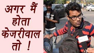 Download If I was Arvind Kejriwal ! Watch Public Response | वनइंडिया हिंदी Video